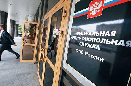 Федеральная Антимонопольная Служба Российской Федерации (ФАС РФ)