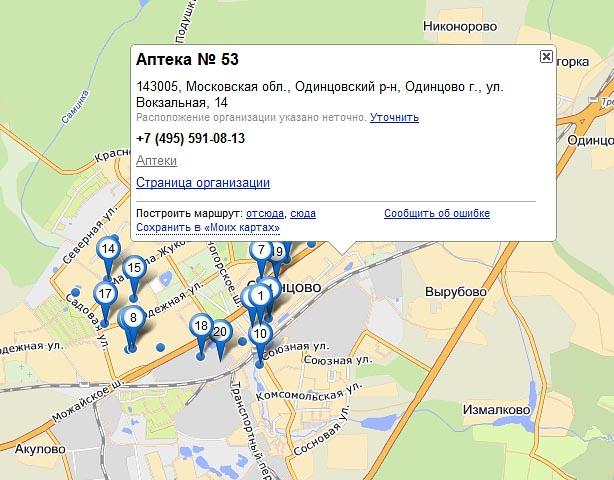Как выделить свою компанию в поиске и на Яндекс.Картах