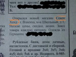 Секен Хенд в Одинцово