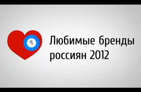 Любимые бренды россиян 2012