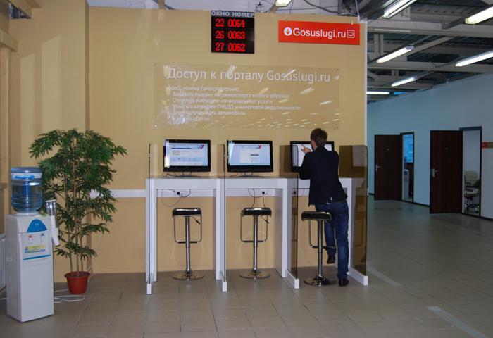 """Одинцовское отделение центра """"Мои документы"""""""