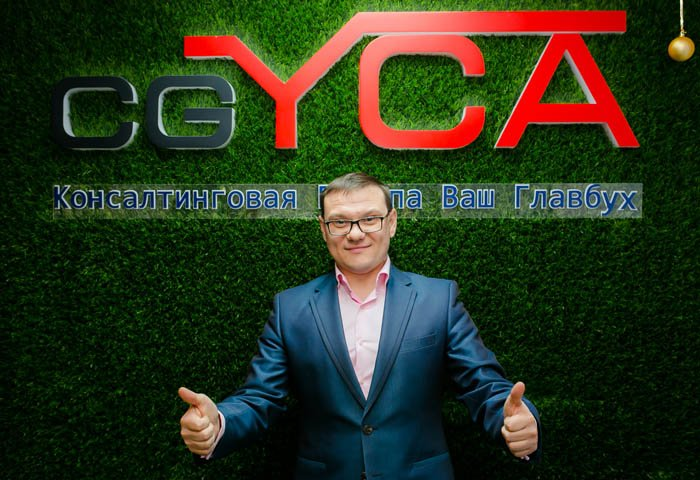 Виктор Владимирович Латыпов, генеральный директор ООО «Консалтинговая Группа «Ваш главбух»