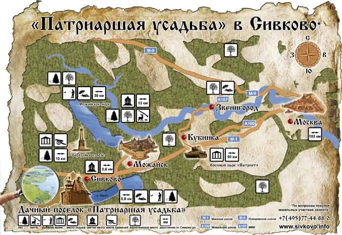 Дачный поселок «Патриаршая Усадьба» в Сивково