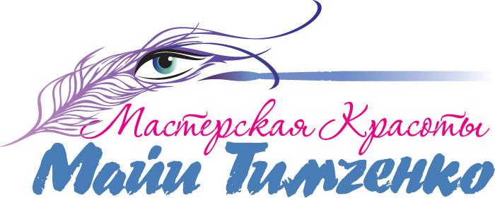 Мастерская красоты Майи Тимченко в Одинцово