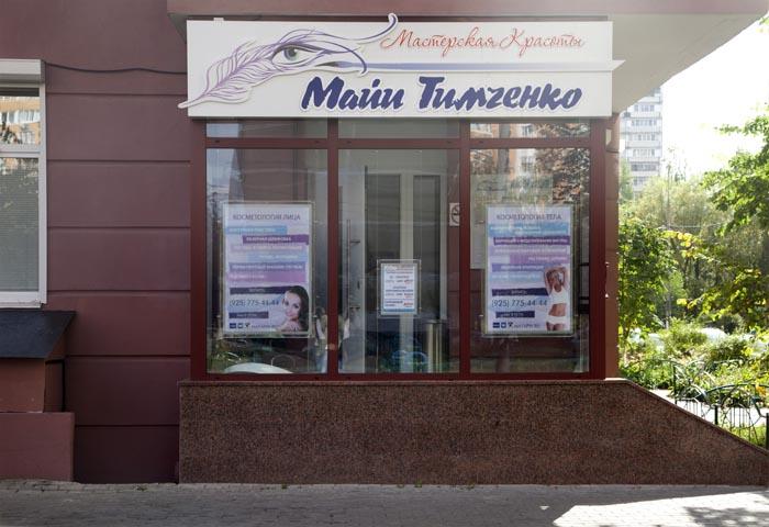 Мастера красоты с Большой буквы! Мастерская красоты Майи Тимченко в Одинцово