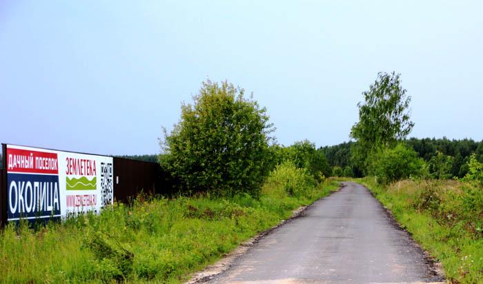 Поселок «Околица»