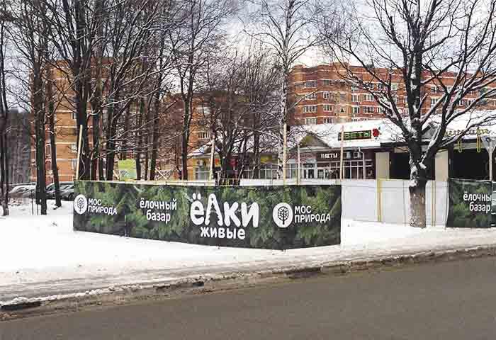 Мосприрода в Одинцово