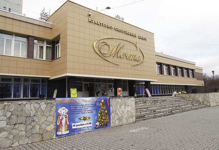 """Культурно-спортивный центр """"Мечта"""", Одинцово"""