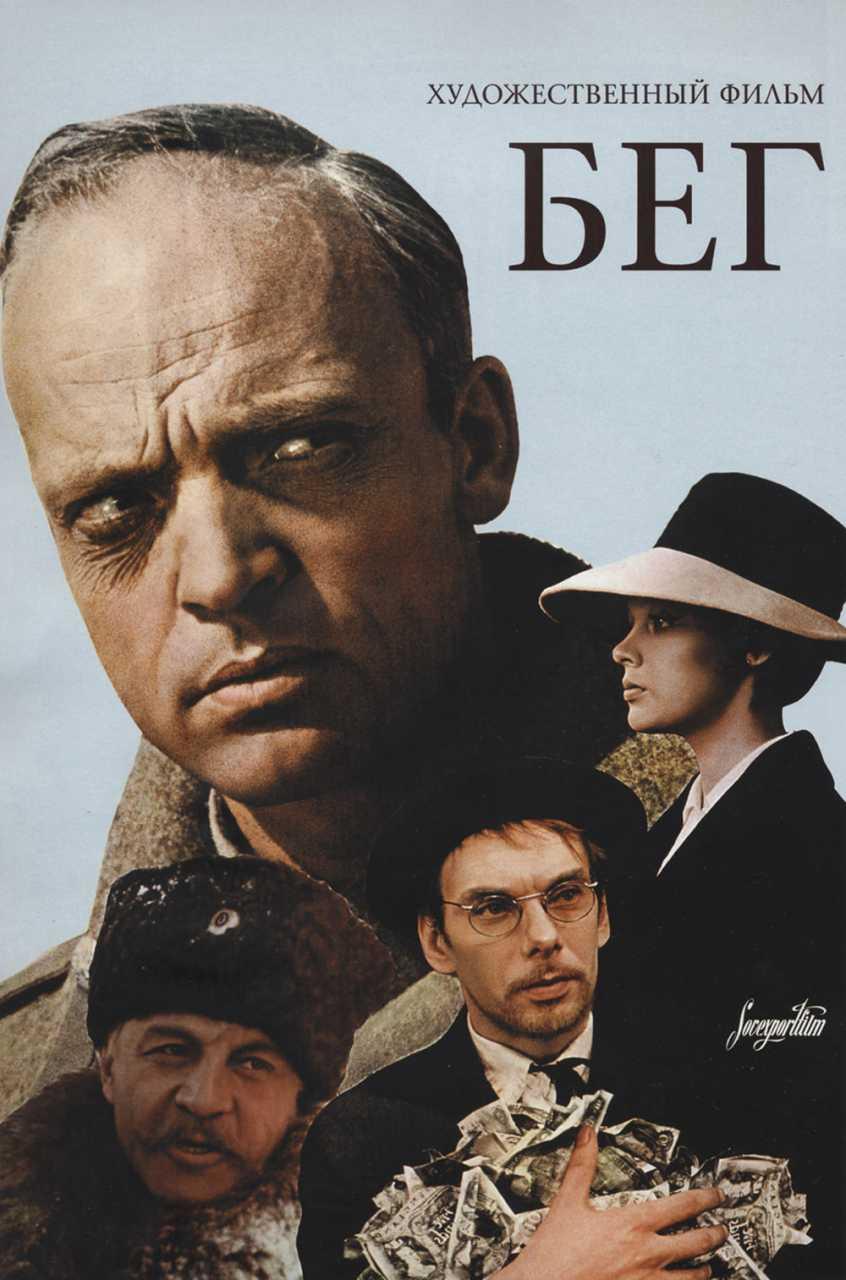 «Бег», военно-историческая драма (1970 г., реж. Александр Алов, Владимир Наумов)
