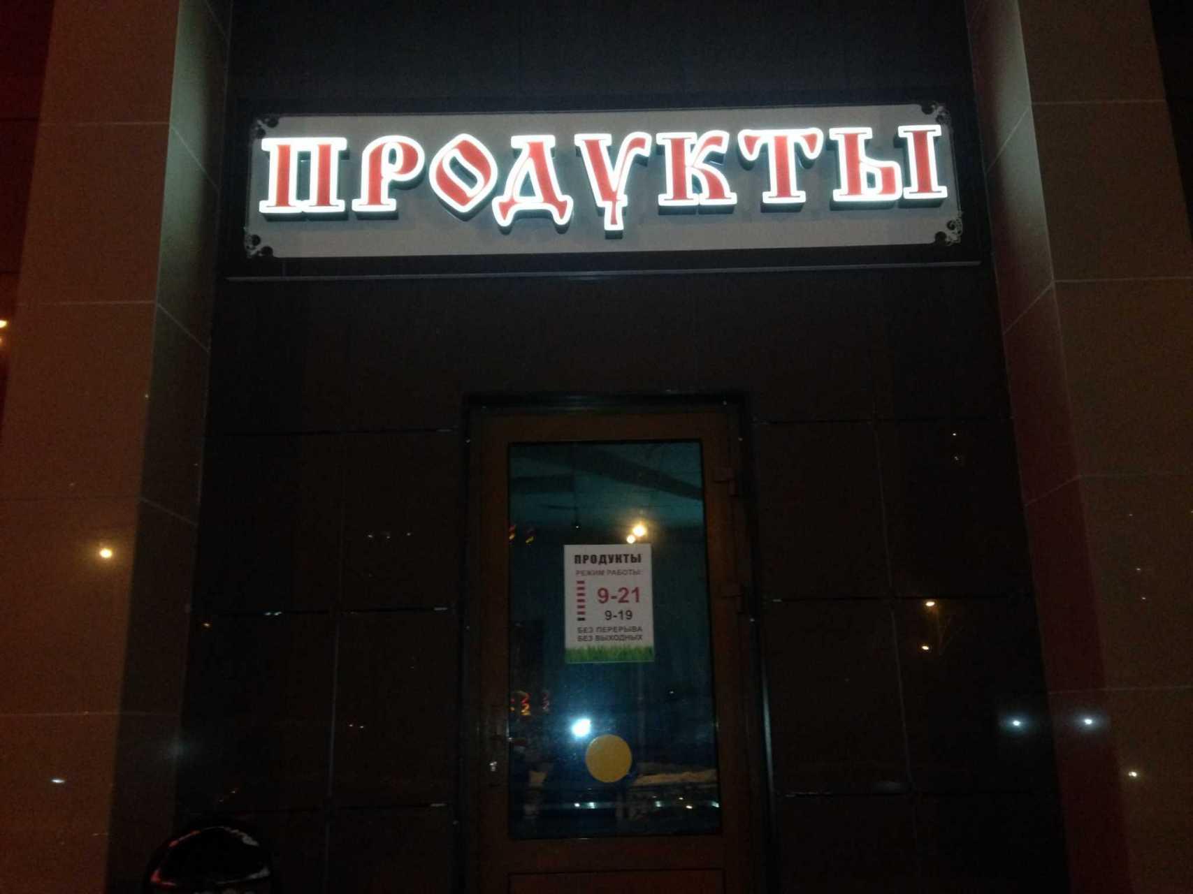Старославянское написание букв на вывеске магазина в Одинцово