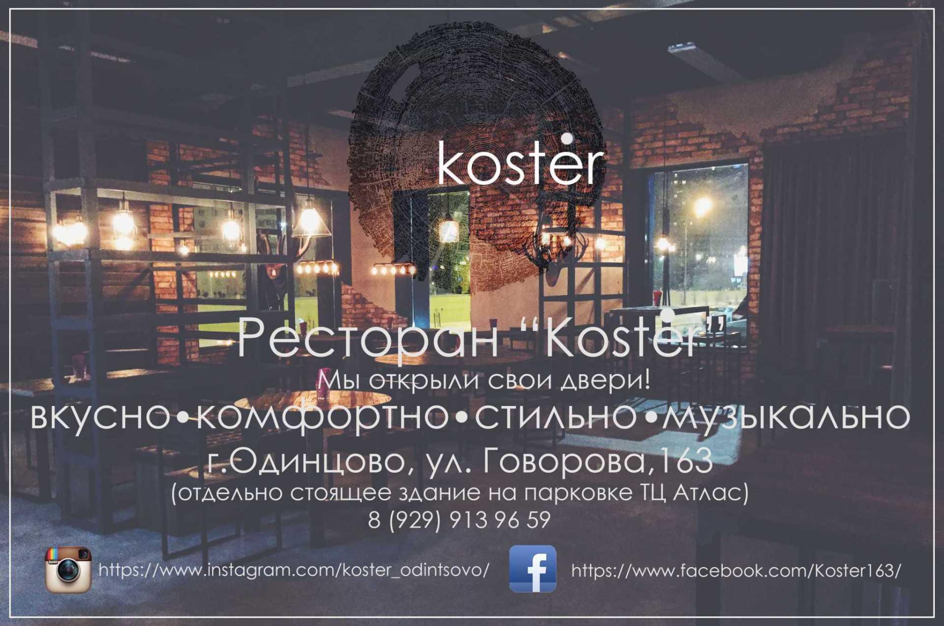 Бар Koser открылся в Одинцово