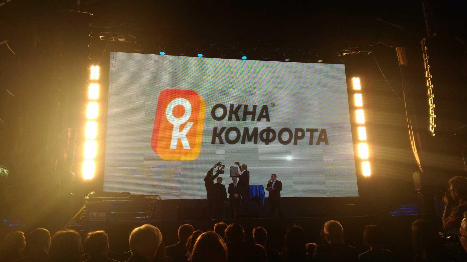Победа в номинации Продукт года 2015 присуждается компании Окна Комфорта