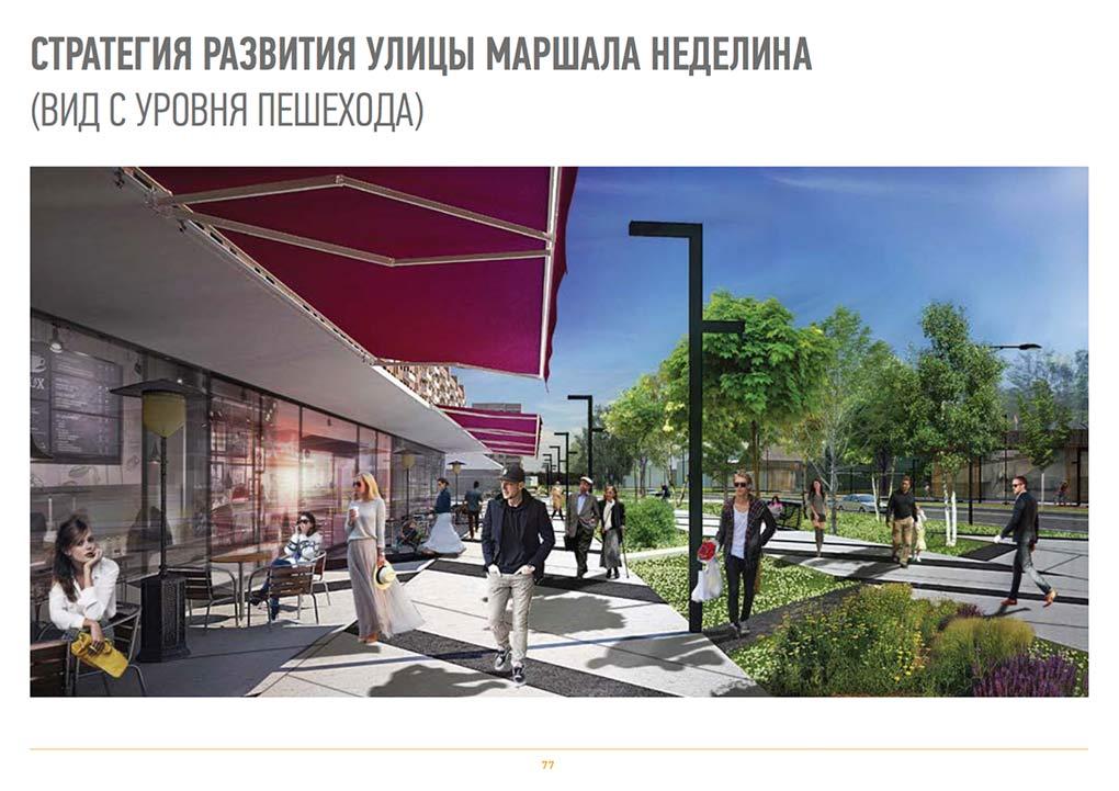 Стратегия-развития-улицы-Неделина