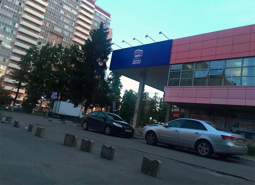 12 модных бутиков со входом через Единую Россию откроются на Можайском шоссе