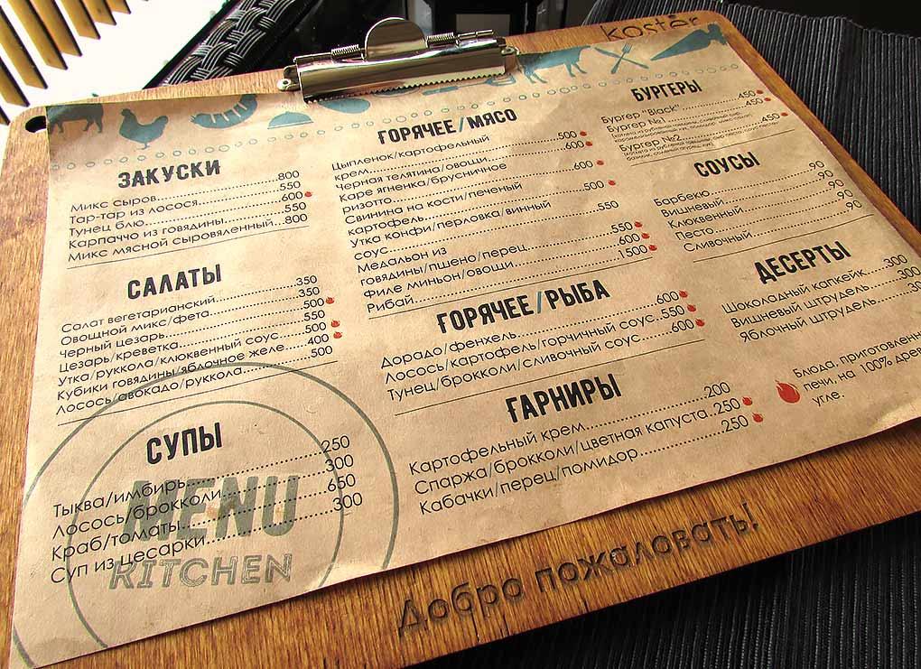 Меню ресторана Koster в Одинцово