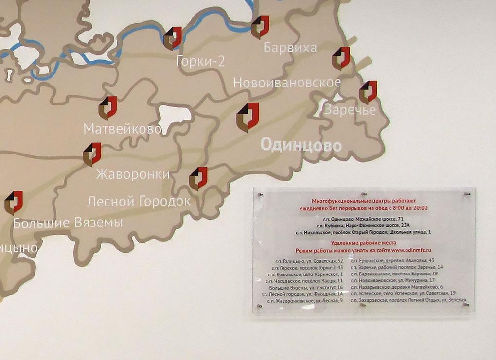Список адресов МФЦ Одинцовского района, где доступны большинство услуг для бизнеса