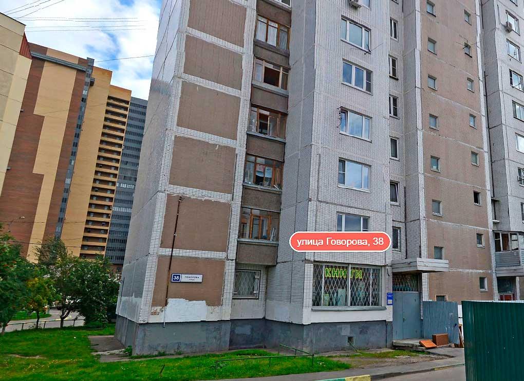 Одинцово, улица Говорова, дом 38