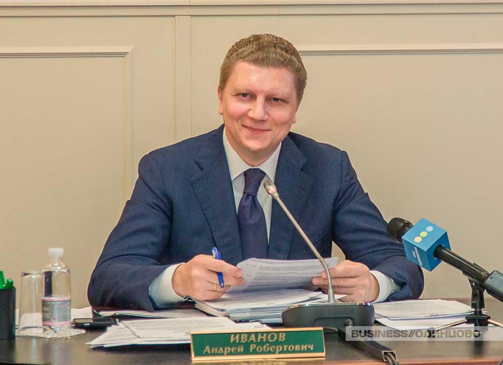 Глава Одинцовского муниципального района — Иванов Андрей Робертович