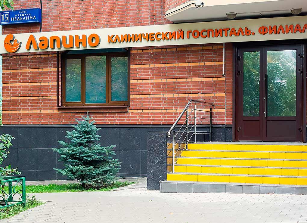 Отделение оказания помощи людям ссердечно-сосудистыми болезнями открылось вОдинцовской клинике
