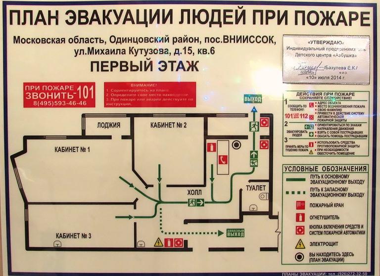 дсту 7317 2013 планы эвакуации