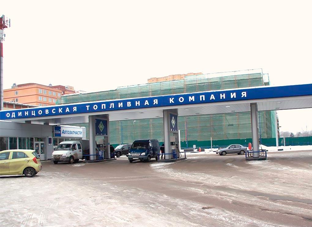 Одинцовская региональная топливная компания сайт новые сервера lineage interlude x15