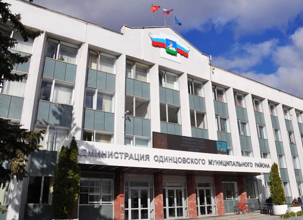 Замруководителя Администрации Одинцовского района сообщил об уходе
