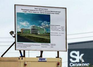 Врачи из Израиля и США будут лечить российских пациентов в Сколково. Без российских лицензий