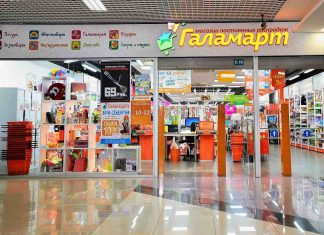 8 сентября в Одинцово открывается первый магазин федеральной торговой сети Галамарт