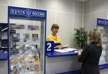 «Почта России» открывает свои отделения в магазинах Одинцово