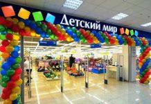 Новый магазин сети «Детский мир» открылся в Одинцово