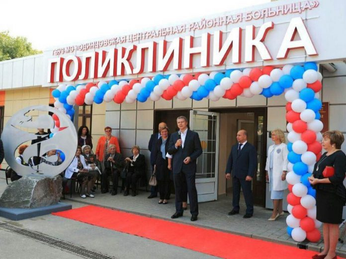 филиал поликлиники №2 Одинцово