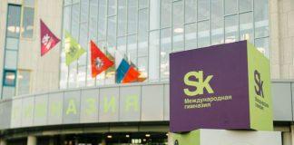 Гимназия «Сколково» открылась для одинцовских школьников