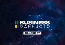 business-digest