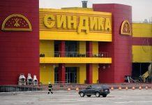 """Временный строительный рынок будет работать на месте ТЦ """"Синдика"""" в Одинцово"""