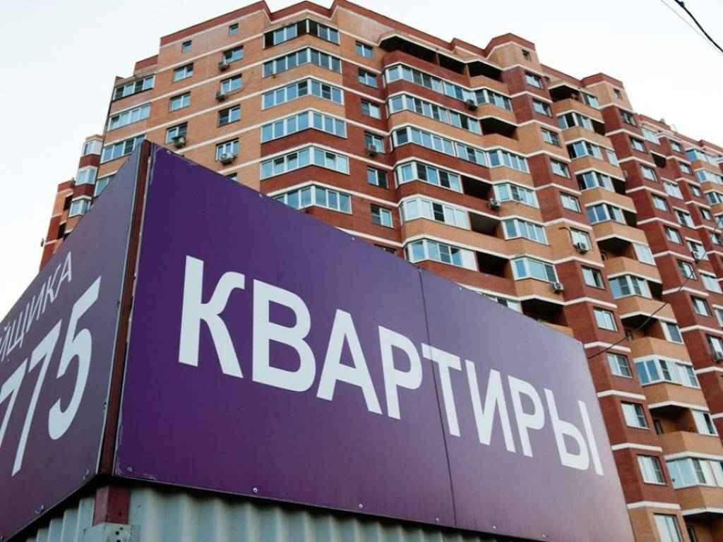 Рынок жилья Одинцово