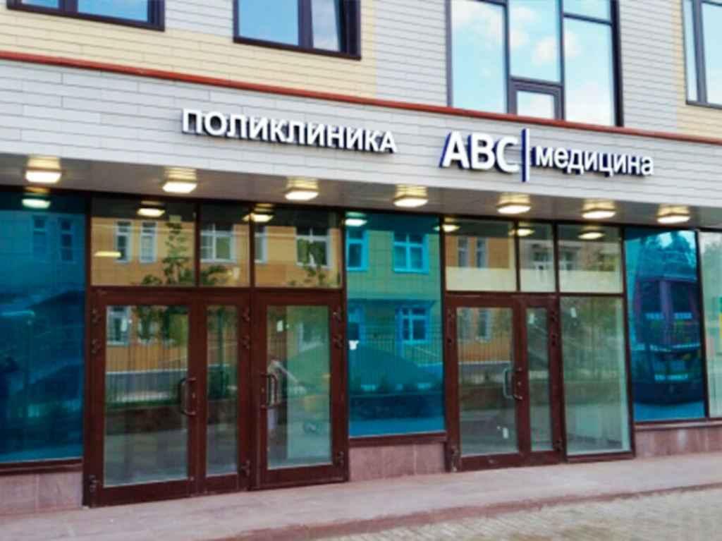 ABC-медицина Ромашково