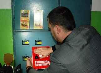 Одинцово управляющие компании отключение электричества