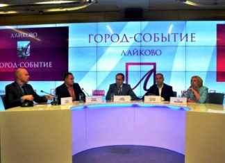 Город-событие Лайково