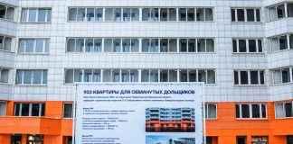 В Одинцово выдано разрешение на ввод двух корпусов ЖК «Западные ворота столицы»