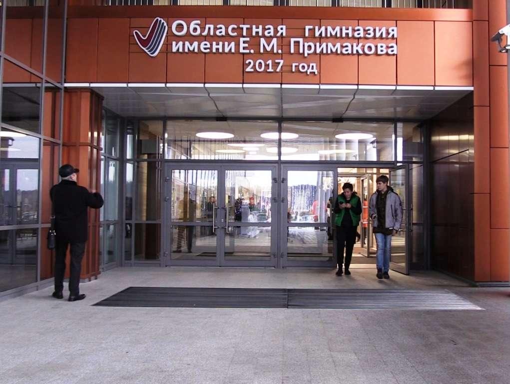 гимназия им. Е. Примакова в Раздорах