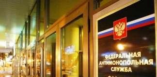 Управление ФАС по Московской области