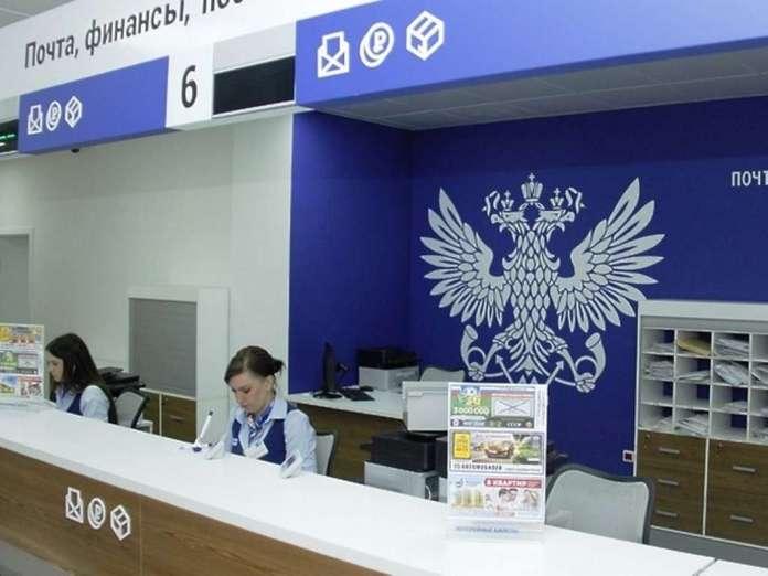 Почта России Одинцово