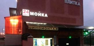 автомойка в Юдино