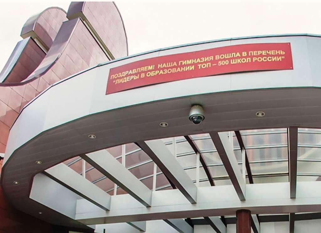 Одинцовская лингвистическая гимназия, школа одинцово