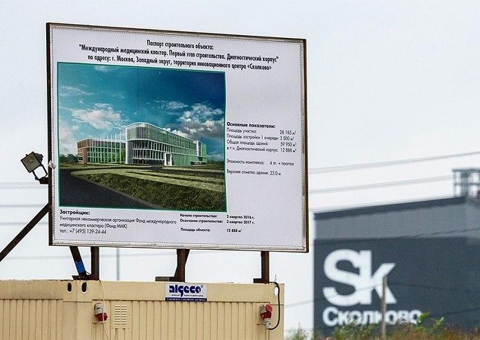 Международный медицинский кластер Сколково