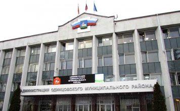 администрация Одинцово