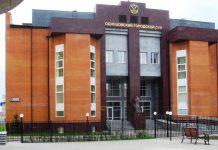 Одинцовский городской суд