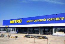 Метро Одинцовский район