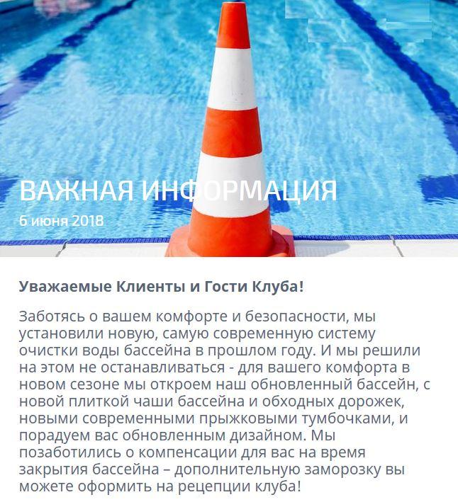 В СВ-фитнес закрывают бассейн