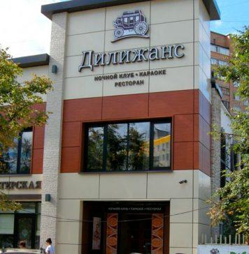 Ресторан-Дилижанс-закрывают